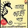 Prithibita Naki Choto hote hote (Cover)