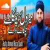 Download Mera Dil Bhi Chamka De Hafiz Ahmed Raza Qadri Mp3