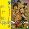 Ramvong VH 01 B 05. ចង់បានប្ដីដប់ (ប៉ែន រ៉ន) I Want 10 Husbands (Pan Ran)