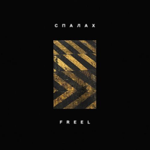 Freel - Спалах