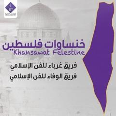 خنساوات فلسطين ( موسيقى ) - أداء فرقة غرباء & فرقة الوفاء