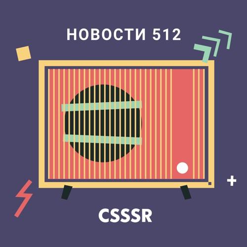 Новости 512 — Выпуск №29 (12.11 — 18.11)