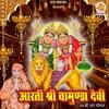 Aarti Shri Chamunda Devi