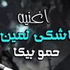 Download اغنيه _ اشكى لمين  _ غناء - حمو بيكا  - تيتو - توز(MP3_128K).mp3 Mp3