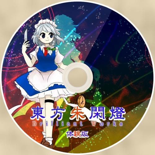 東方朱閑燈 ~ Brilliant Works(trial ver.)