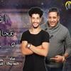 Download اغنيه  مجال ومسكه عيال  غناء - حمو بيكا - سيكا العالمى - توزيع فيجو الدخلاوي 2019 Mp3
