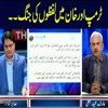 The Reporters   ARYNews  20th November 2018