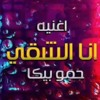 Download اغنيه _ أنا الشقي  _ غناء - حمو بيكا  - تيتو - تورز.mp3 Mp3