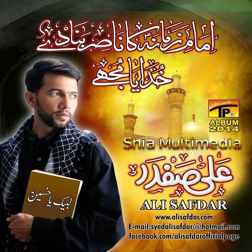 Imam-e-Zamana (A S) Ka Nasir - Ali Safdar 2014 by Ali Safdar