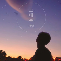 You are / 그대는