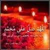 Darood Shareef - Allahumma Salli Ala Sayyidina - Old PTV Style Composition  Hishaam Faisal Sidique