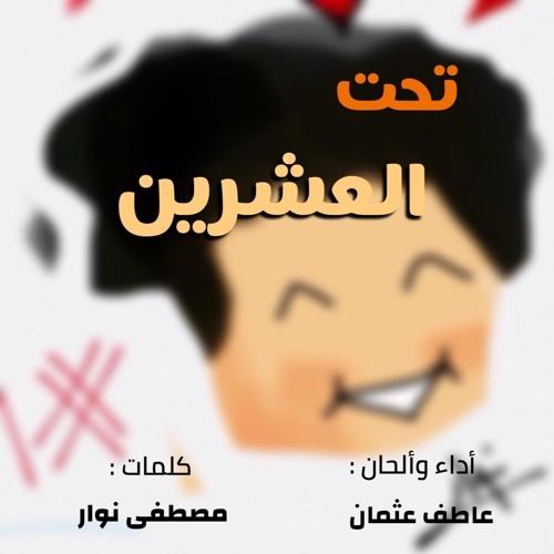 تحت العشرين عاطف عثمان بدون موسيقى