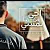 Download اغنيه يحيي علاء الجديده اجي من هنا تمشي Mp3