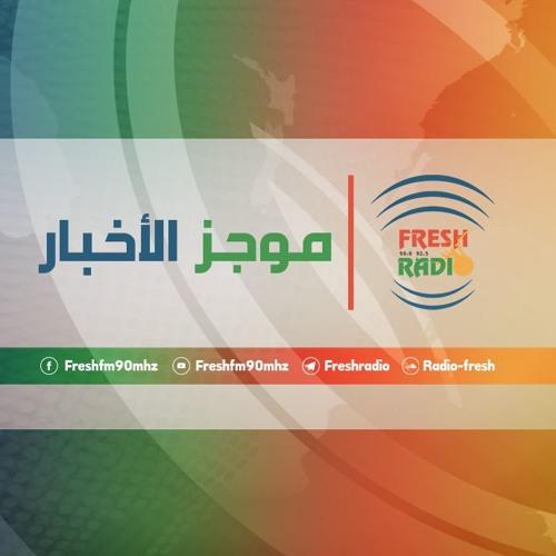 موجز الأخبار الحادية عشرة ظهراً || راديو فرش 22-11-2018