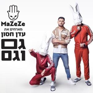 גם וגם - MaZeZe מארחים את עדן חסון להורדה