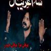 Shaam E Ghareeban - Irfan Haider 2019