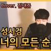 (별에서 온 그대 ost) 성시경 - 너의 모든 순간 일반인 커버 'Every Moment of You' my Love From the Star OST
