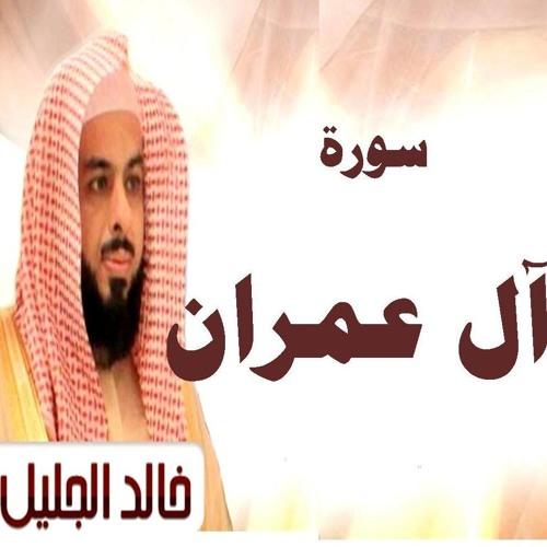 تلاوات خالد الجليل S Stream 14