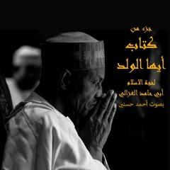 أمور ينصح بها الامام ابو حامد الغزالي | من كتاب أيها الولد