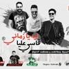 Download مهرجان ليه يا زماني قاسي عليا | شادى العدوي - بطاطس - الدجوي | توزيع فلسطينى والسفاح Mp3
