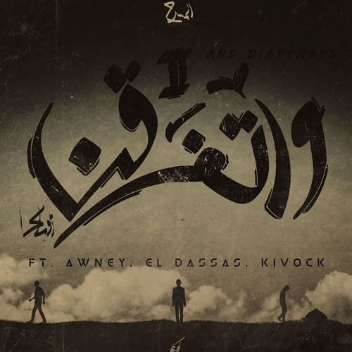 OsaK'kaa - Wetfarraana 2 | أوساكا - واتفرقنا 2 Ft. Awney , El-Dassas , Kivock Song