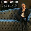 George Wassouf_Mali2et Gamal El Rou7||جورج وسوف_ملكة جمال الروح