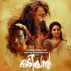 Kondoram Odiyan Mp3
