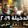Download مهرجان كل الصحاب زينة 2019 | فيلو - زيزو النوبي - عمر اوشا - حمو بيكا Mp3