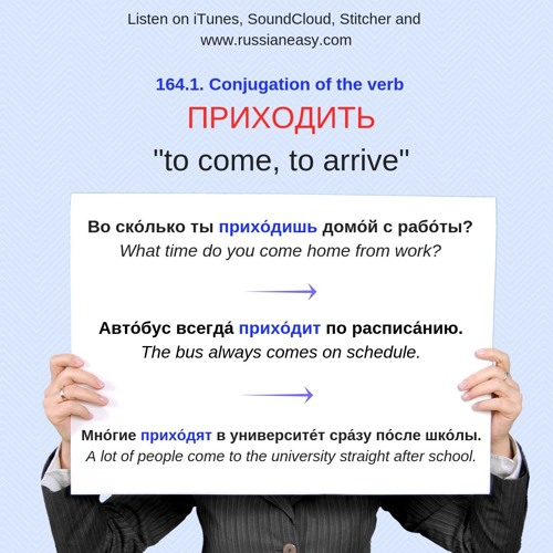 164.1. Russian Verbs. To COME, To ARRIVE.
