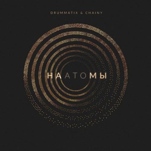 На Атомы (feat. CHAINY)