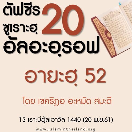 ตัฟซีร ซูเราะฮฺอัลอะอฺรอฟ 20 (อายะฮฺ 52)