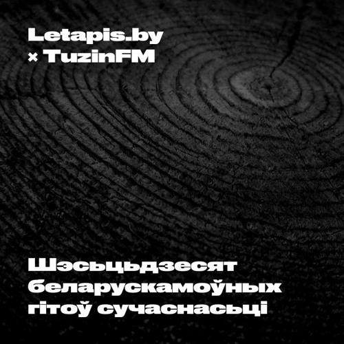 60 беларускамоўных гітоў сучаснасьці па вэрсіі TuzinFM і Letapis.by