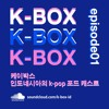 K-Pop Rookie 2018 Nggak Ada yang Bagus? - K-Box Ep. 01