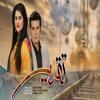 Taqdeer OST by Mulazim Hussain