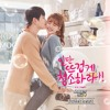 Oh My Girl Banhana - Sweet Heart [일단 뜨겁게 청소하라 - Clean With Passion For Now OST Part 1]
