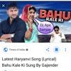 Bahu_Kale_Ki__Ajay_Hooda__Ak_Jatti__Gajender_Fougat_ Remix Dj Aps Sanjay.mp3