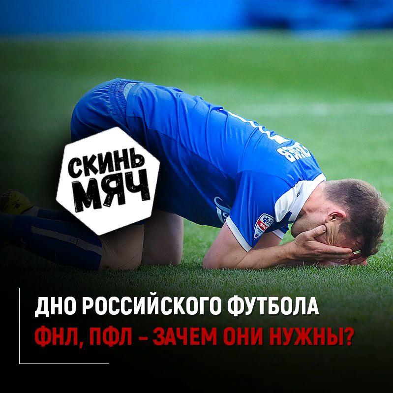 Лига мертвых клубов и 14-летний русский пацан в МЮ. Скинь мяч №9