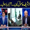 The Reporters   ARYNews  27th November 2018