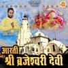 Aarti Shri Brajeshwari Devi