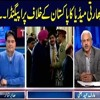 The Reporters   ARYNews  28th November 2018
