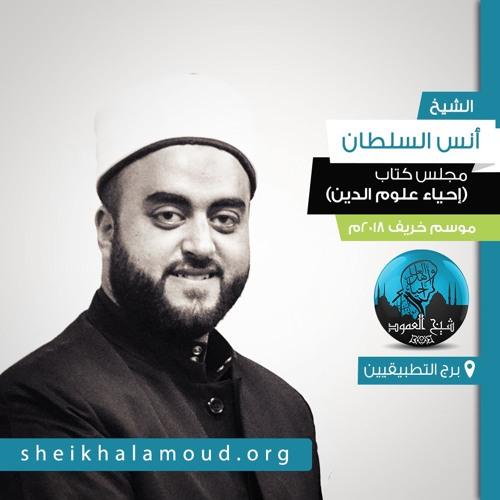 م02 - إحياء علوم الدين - رحلة حياة الإمام الغزالي