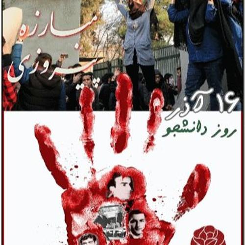 اعلامیه به مناسبت شصت و پنجمین سالگرد ۱۶ آذر، روز دانشجو و زایش ندای «اتحاد، مبارزه، پیروزی»