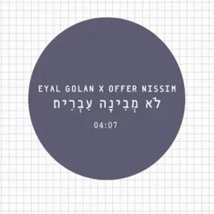 אייל גולן ועופר ניסים - לא מבינה עברית mp3
