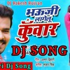 Bhauji Lagelu Kunwar Pramod Premi Yadav New Dj Song 2018