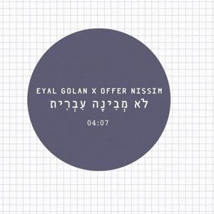 אייל גולן ועופר ניסים - לא מבינה עברית להורדה