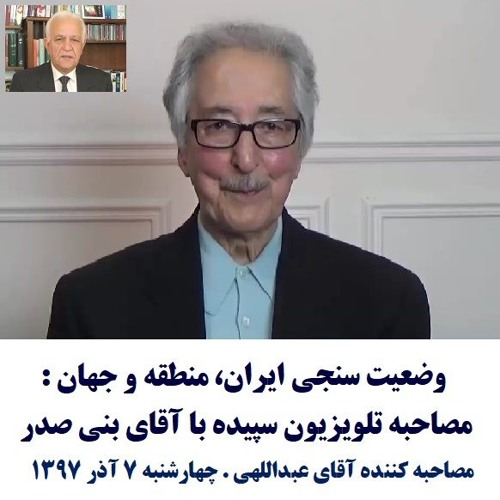 Banisadr 97-09-07=وضعیت سنجی ایران،منطقه و جهان :مصاحبه تلویزیون سپیده با آقای بنی صدر