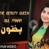 Gul Panra Pashto New Song 2018 Da Team De Da Pakhtoon T10 League Pakhtoon Team Official Song Music