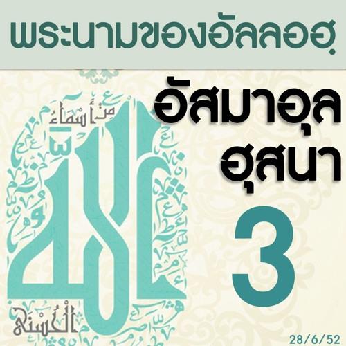 อัลอัสมาอุลฮุสนา 3 (มาตรการพิจารณา)