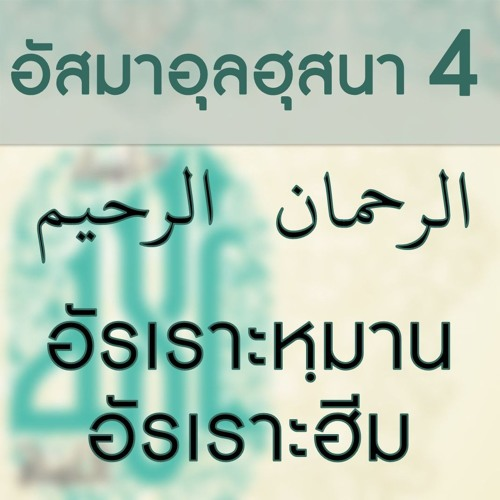 อัลอัสมาอุลฮุสนา 4 (อัรเราะหฺมาน-อัรเราะฮีม)