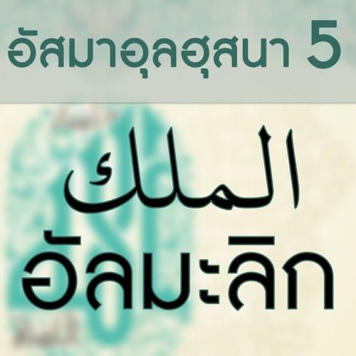 อัลอัสมาอุลฮุสนา 5 (อัลมะลิก)